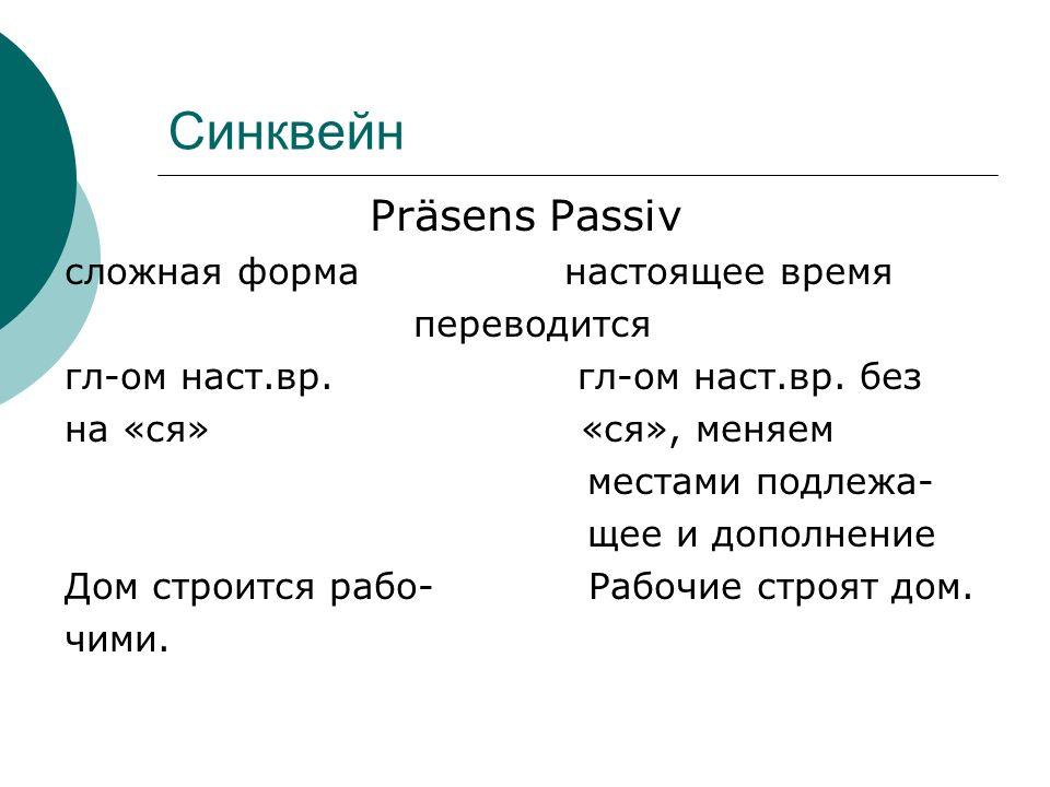 Синквейн Präsens Passiv сложная форма настоящее время переводится гл-ом наст.вр. гл-ом наст.вр. без на «ся» «ся», меняем местами подлежа- щее и дополн