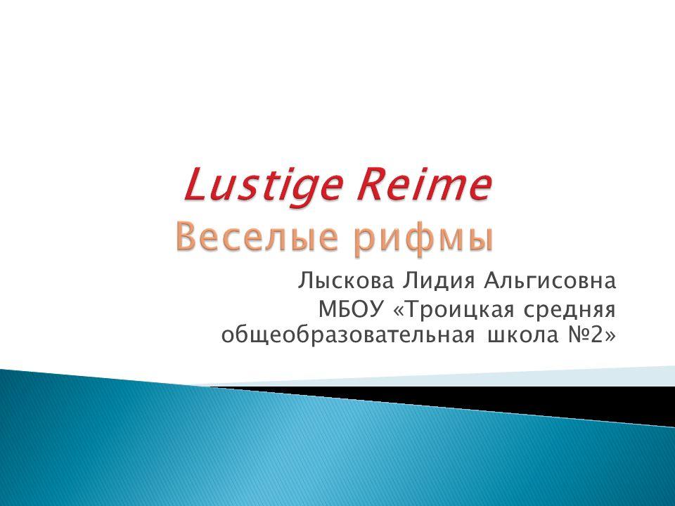 Лыскова Лидия Альгисовна МБОУ «Троицкая средняя общеобразовательная школа №2»