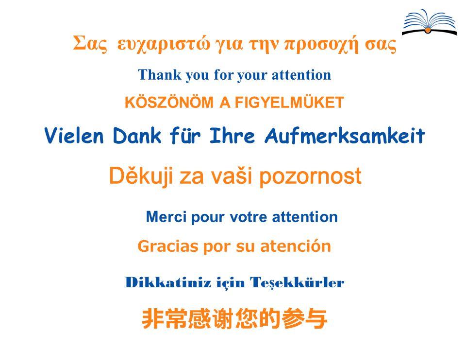 Σας ευχαριστώ για την προσοχή σας Thank you for your attention KÖSZÖNÖM A FIGYELMÜKET Vielen Dank für Ihre Aufmerksamkeit Děkuji za vaši pozornost Merci pour votre attention Gracias por su atención Dikkatiniz için Te ş ekkürler 非常感 谢 您的参与