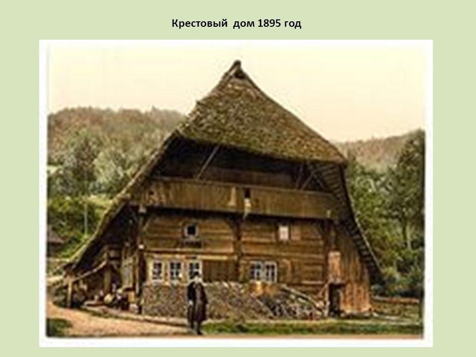 Крестовый дом 1895 год