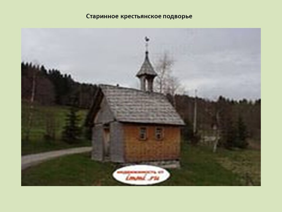 Старинное крестьянское подворье