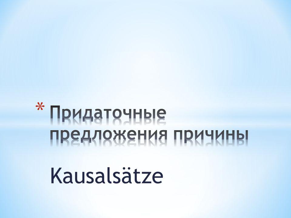 Kausalsätze