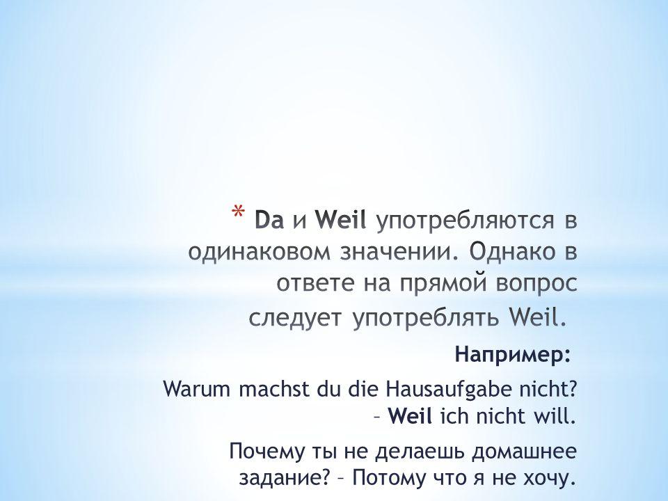 * Übersetz ins Russische: * Da es regnet, gehen wir nirgendwo.