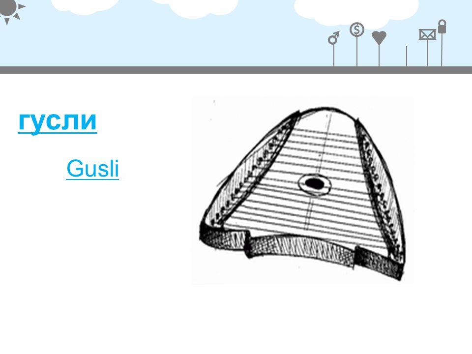 $ гусли Gusli