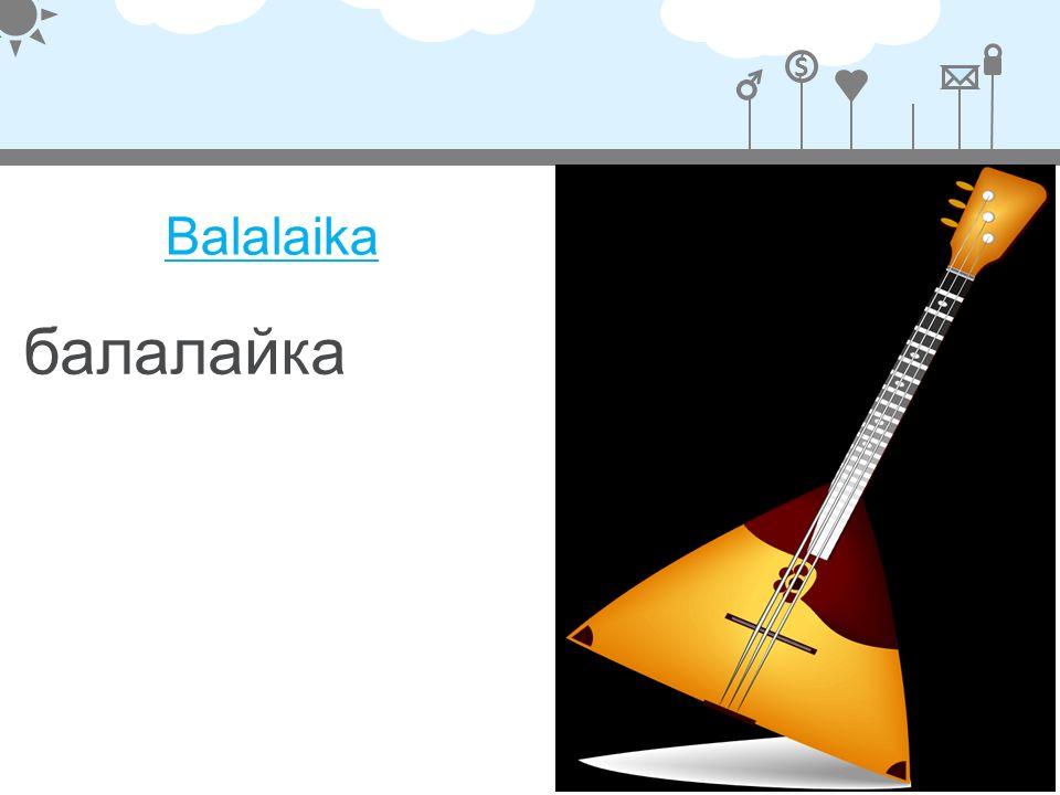 $ балалайка Balalaika