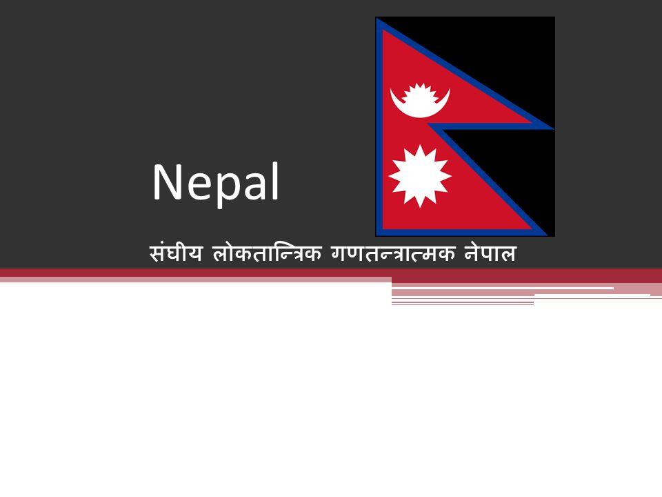 Nepal संघीय लोकतान्त्रिक गणतन्त्रात्मक नेपाल