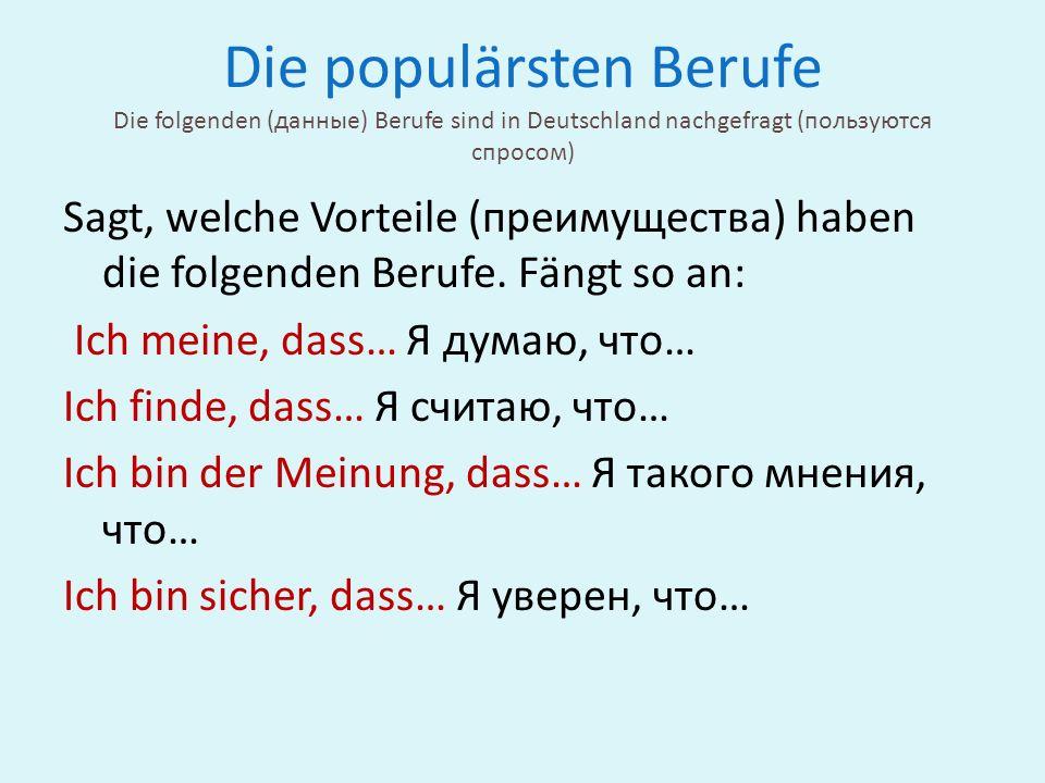 Die populärsten Berufe Die folgenden (данные) Berufe sind in Deutschland nachgefragt (пользуются спросом) Sagt, welche Vorteile (преимущества) haben die folgenden Berufe.