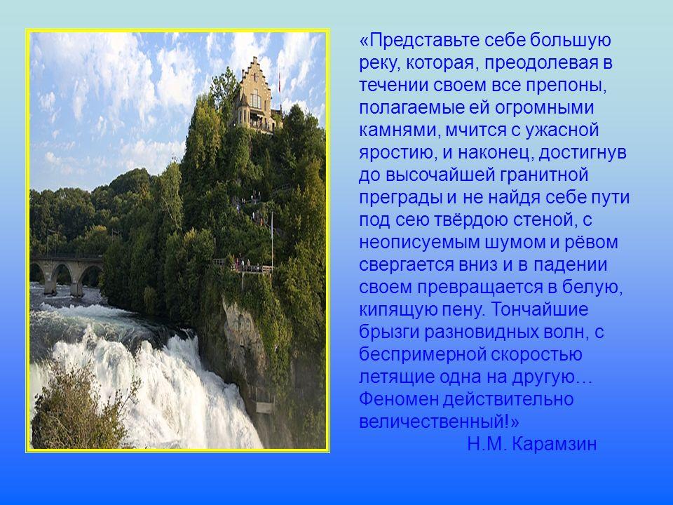 «Представьте себе большую реку, которая, преодолевая в течении своем все препоны, полагаемые ей огромными камнями, мчится с ужасной яростию, и наконец