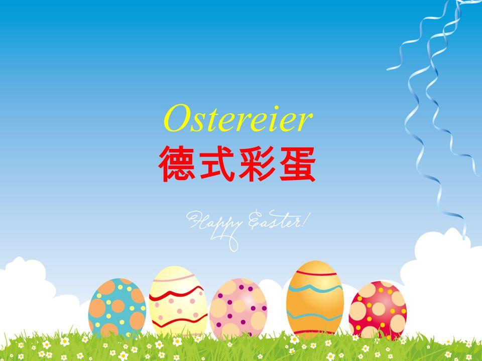 Ostereier 德式彩蛋