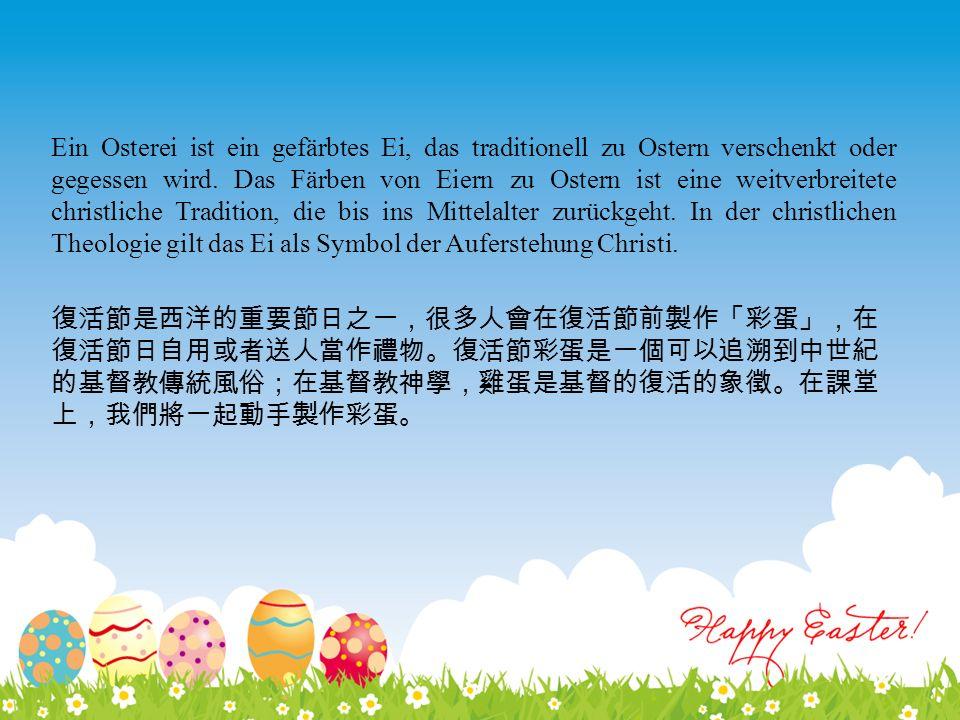 Ein Osterei ist ein gefärbtes Ei, das traditionell zu Ostern verschenkt oder gegessen wird.