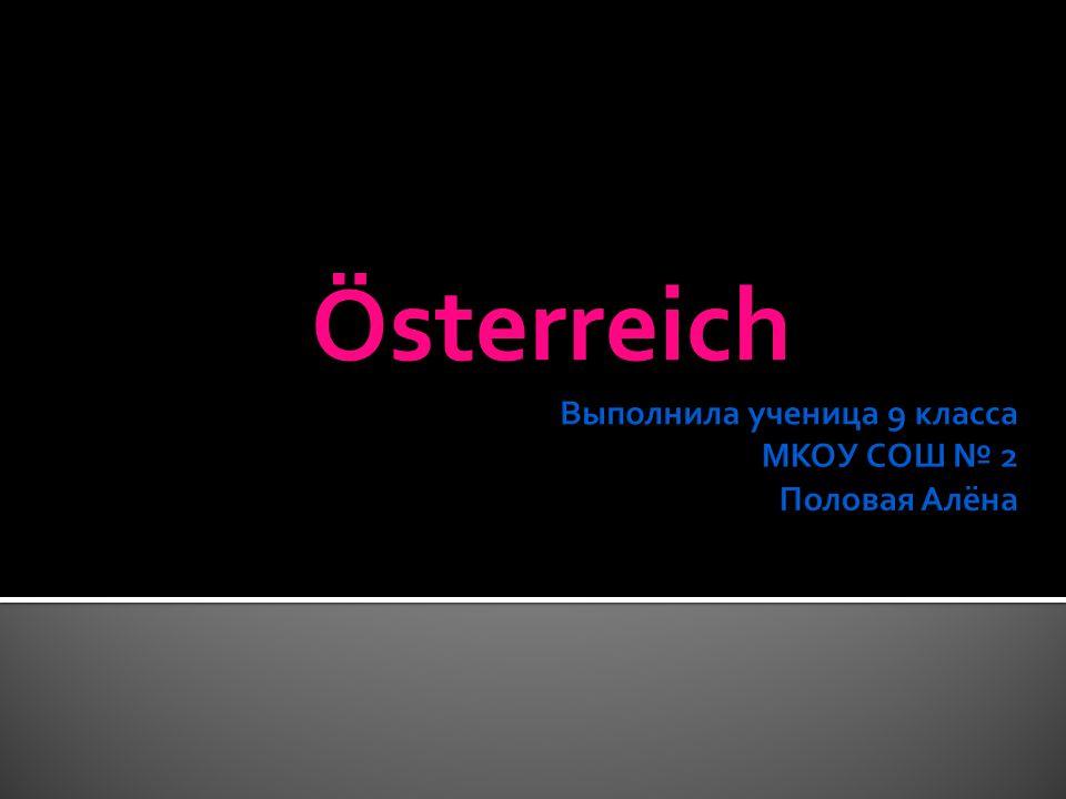  Es ist allgemein bekannt,dass Osterreich ein Gebirgsland ist, in dem es viele Gletscher, Seen, Wälder,Wiesen und Burgen gibt.