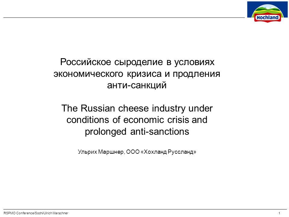 Данная презентация отражает мнение автора и не может считаться официальным мнением компании «Hochland SE» и/или ООО «Хохланд Руссланд».