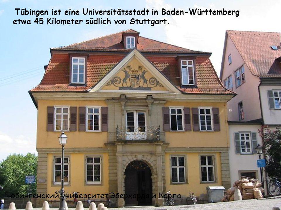 Tübingen ist eine Universitätsstadt in Baden-Württemberg etwa 45 Kilometer südlich von Stuttgart. Тюбингенский университет Эберхарда и Карла