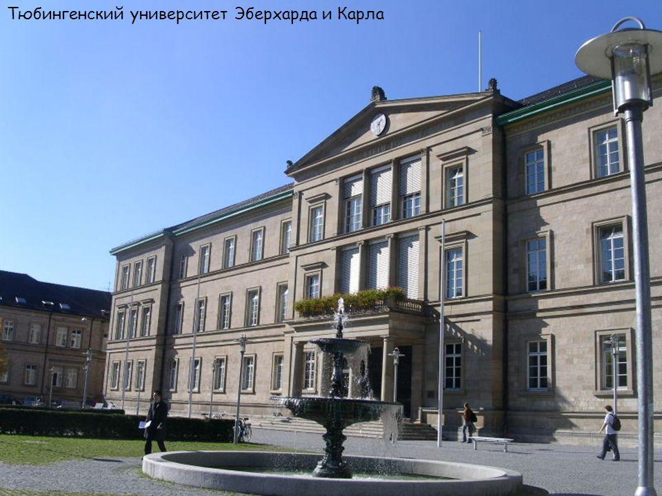 Sie wurde 1477 auf Betreiben des Grafen Eberhard im Barte gegründet und trägt zu dem den ersten Namen des württembergischen Herzogs Karl Eugen.