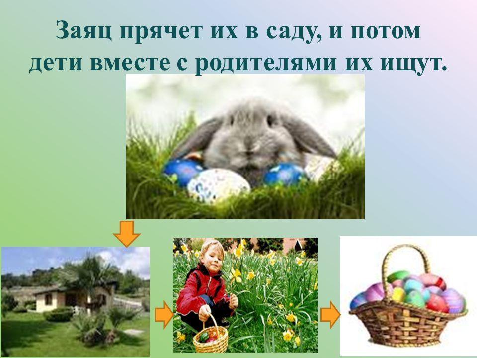Заяц прячет их в саду, и потом дети вместе с родителями их ищут.
