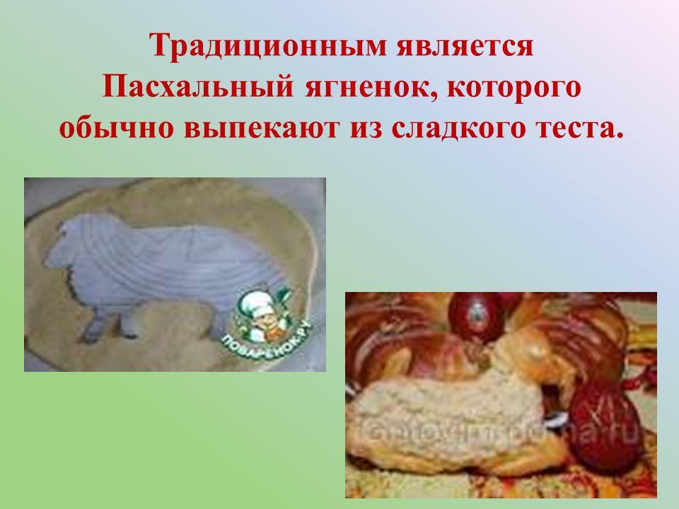 Традиционным является Пасхальный ягненок, которого обычно выпекают из сладкого теста.
