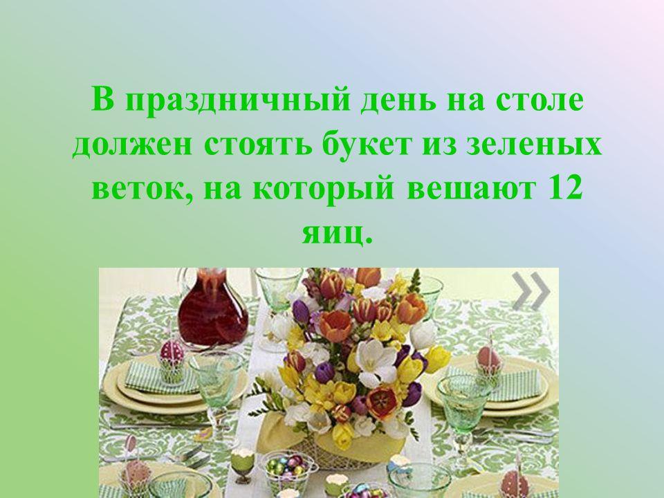 В праздничный день на столе должен стоять букет из зеленых веток, на который вешают 12 яиц.