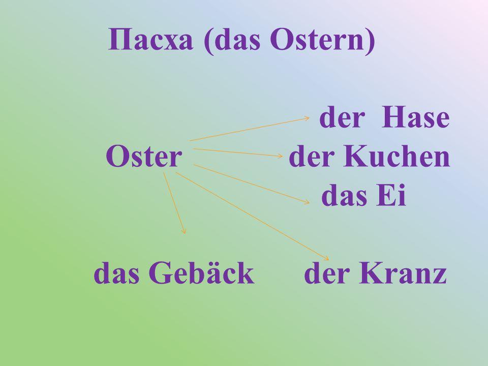Пасха (das Ostern) der Hase Оster der Kuchen das Ei das Gebäck der Kranz