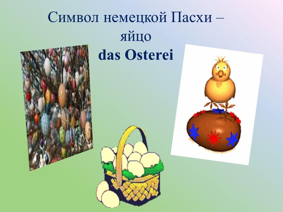 Символ немецкой Пасхи – яйцо das Osterei