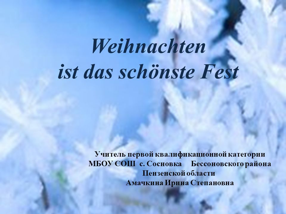 Weihnachten ist das schönste Fest Учитель первой квалификационной категории МБОУ СОШ с.