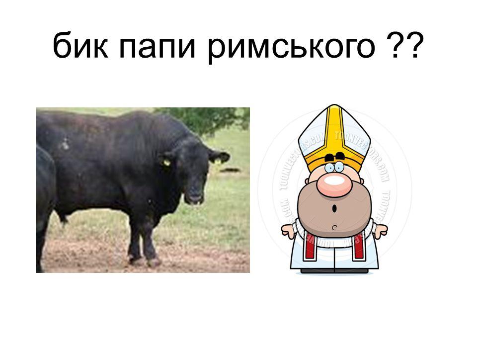 бик папи римського