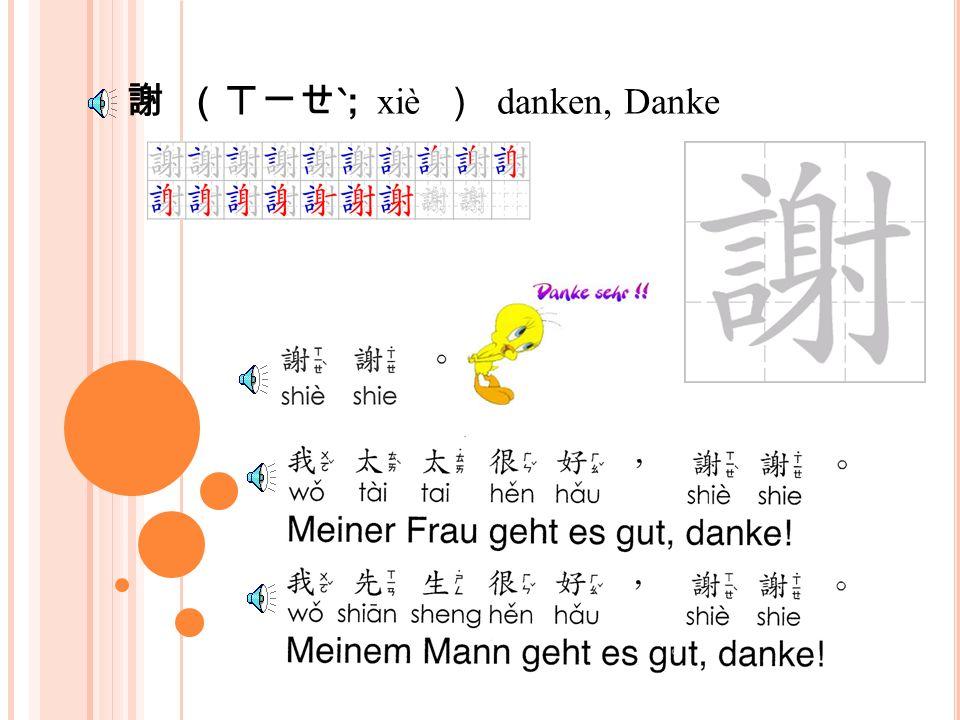 很 (ㄏㄣ ˇ; hěn )
