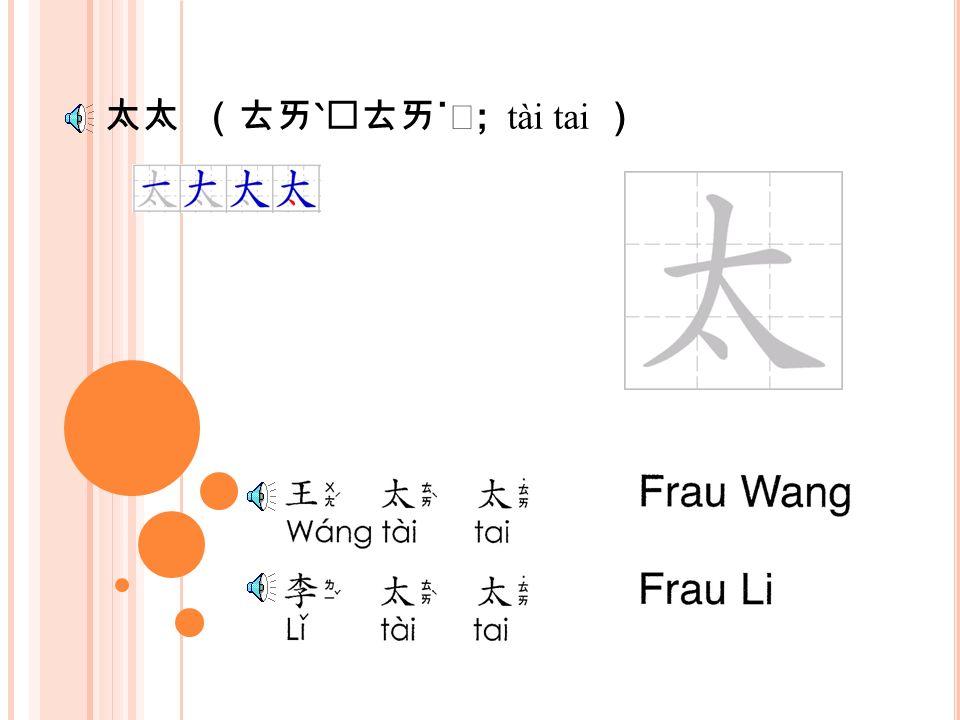 太太 (ㄊㄞˋㄊㄞ ˙; tài tai )