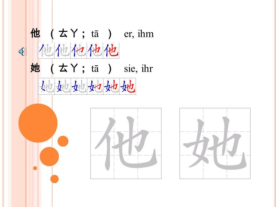 你(ㄋㄧ ˇ; nǐ ) 您(ㄋㄧㄣˊ ; nín ) Du höflichen Form für 你