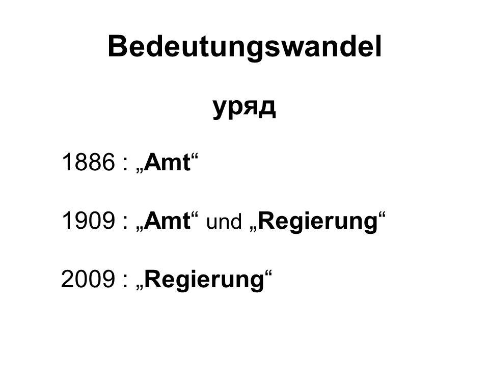 """Bedeutungswandel уряд 1886 : """"Amt 1909 : """"Amt und """"Regierung 2009 : """"Regierung"""