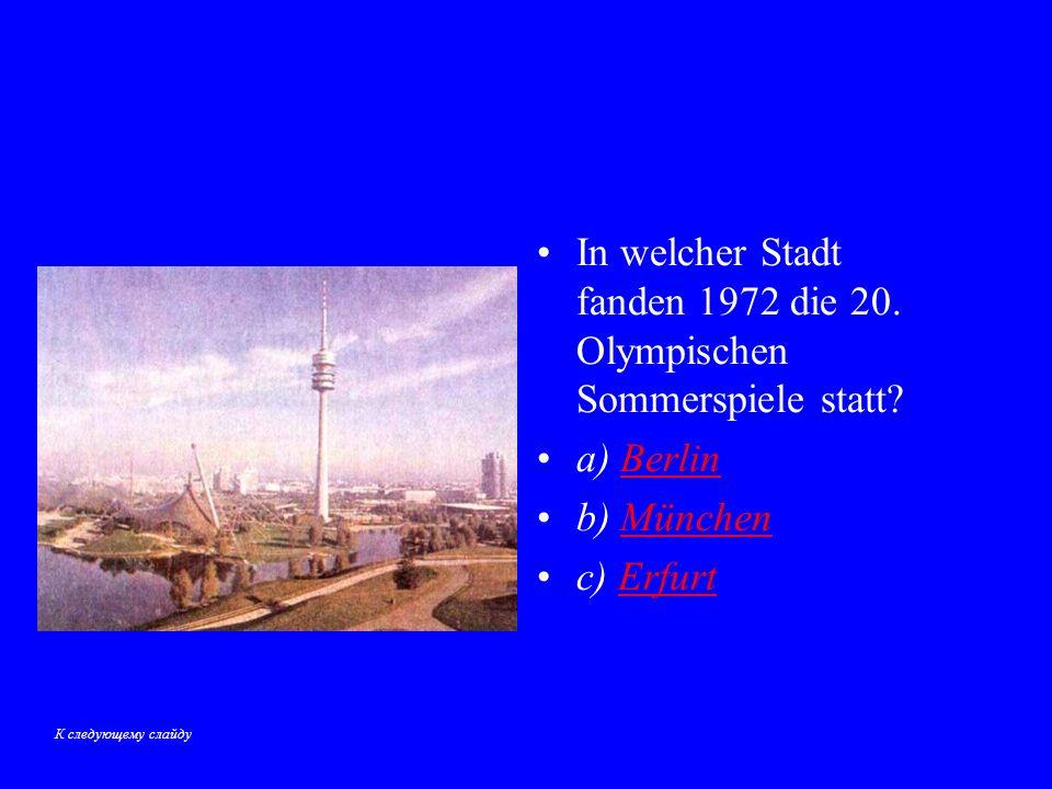 Wessen Namen trägt die Berliner Universität? a) Brüder GrimmBrüder Grimm b) LessingLessing c) HumboldtHumboldt К следующему слайду
