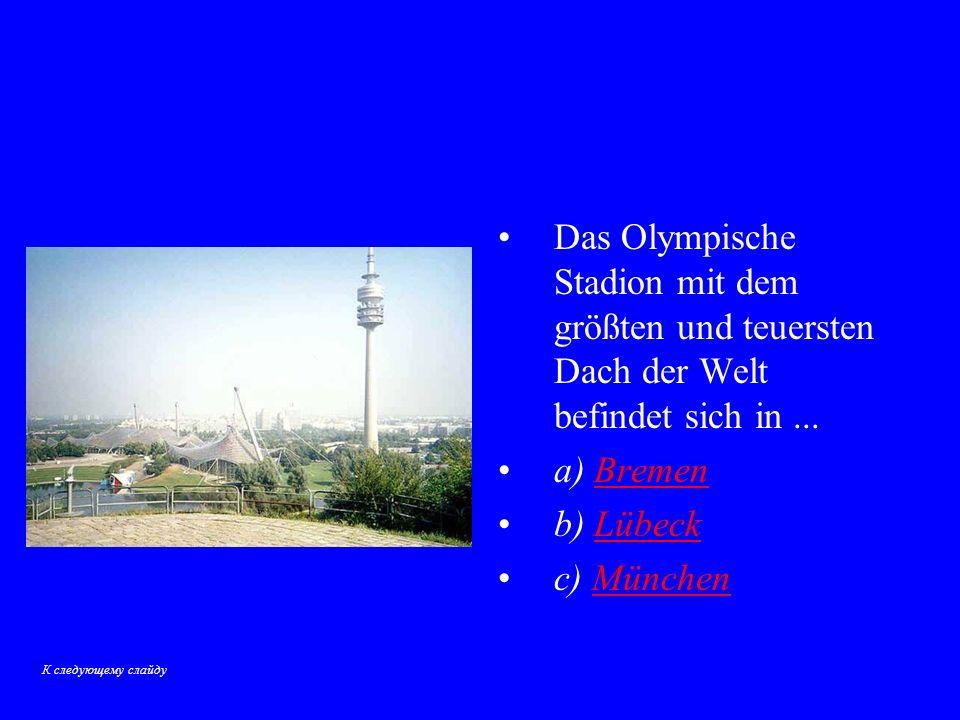 1. Diese Stadt ist mit einem weltbekannten Parfüm, einer bekannten Universität und einem schönen Dom verbunden! a) Frankfurt am MainFrankfurt am Main