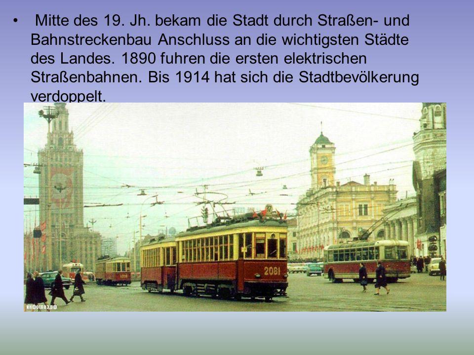 Mitte des 19. Jh. bekam die Stadt durch Straßen- und Bahnstreckenbau Anschluss an die wichtigsten Städte des Landes. 1890 fuhren die ersten elektrisch