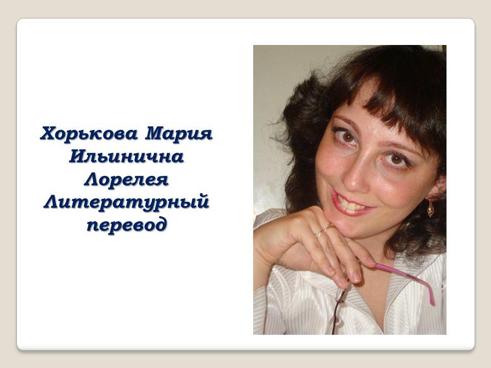 Хорькова Мария Ильинична Лорелея Литературный перевод