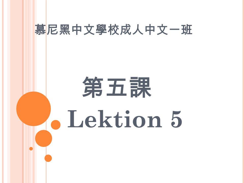 慕尼黑中文學校成人中文一班 第五課 Lektion 5