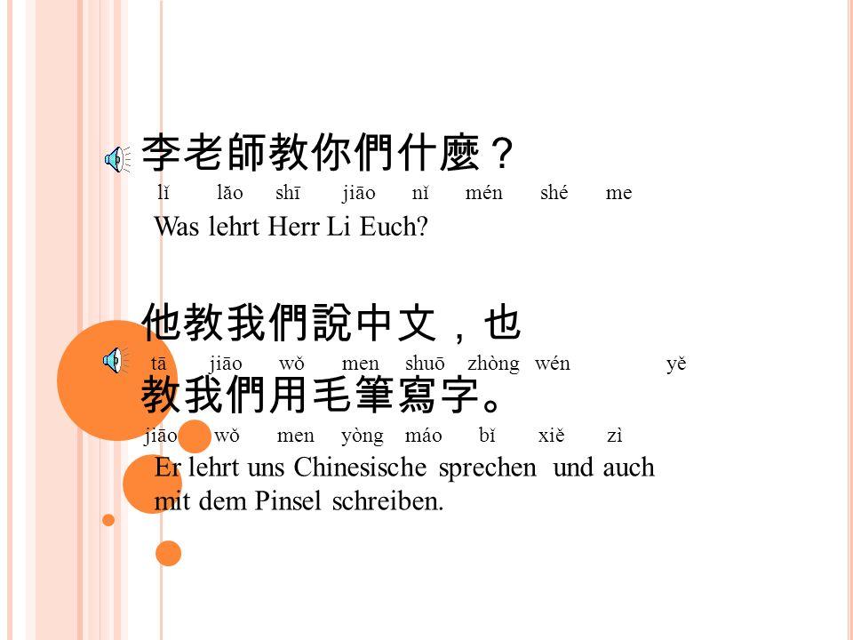 我的同學都會說中文。 wǒ de tóng xué dōu huì shuō zhòng wén 誰是我們的老師?。 Shéi shì wǒ men de lăo shī Meine Schulkameraden können alle Chinesische sprechen.