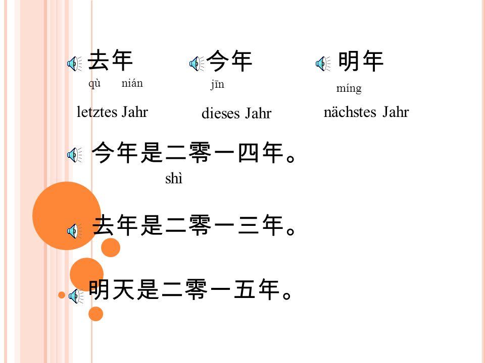 昨天 今天 明天 Zuó tiān jīn míng 今天是十一月二十二日 shì rì 昨天是十一月二十一日 明天是十一月二十三日 HeuteGesternMorgen November