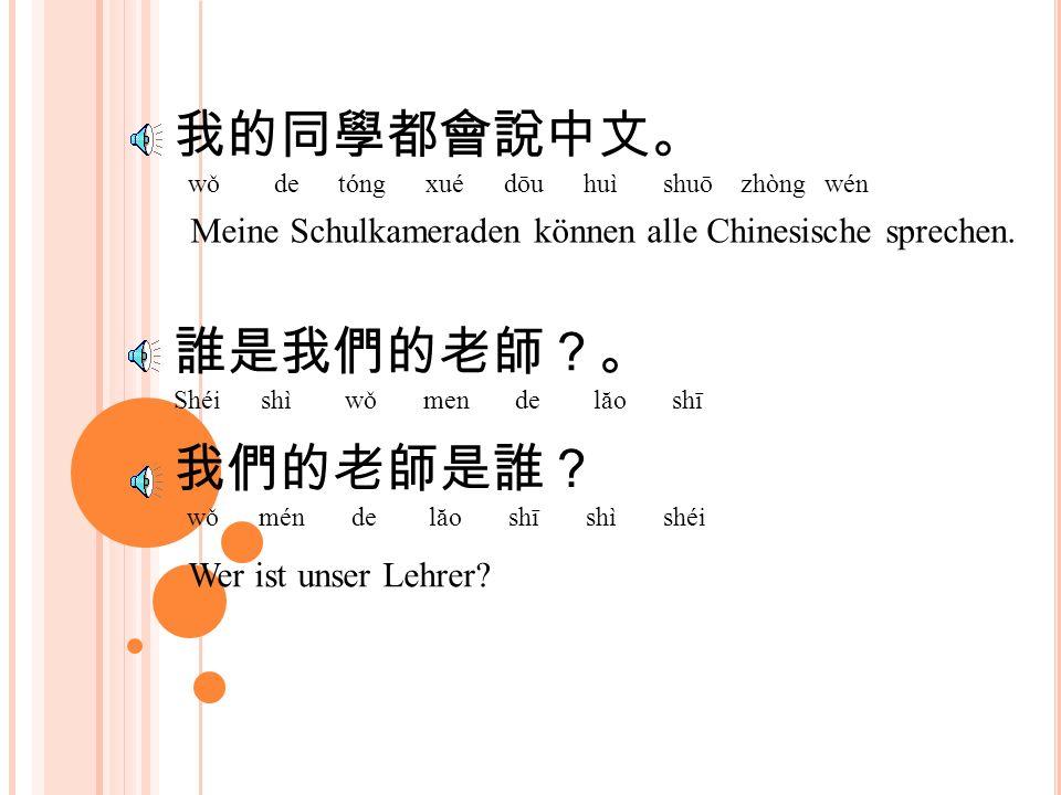Herr Li ist unser Lehrer. 李先生是我們的老師。 lǐ xiān shēng shì wǒ men de lăo shī Ist er Chinese.