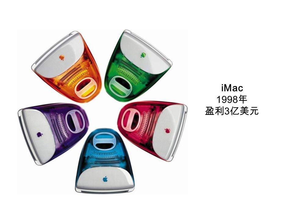 iMac 1998 年 盈利 3 亿美元