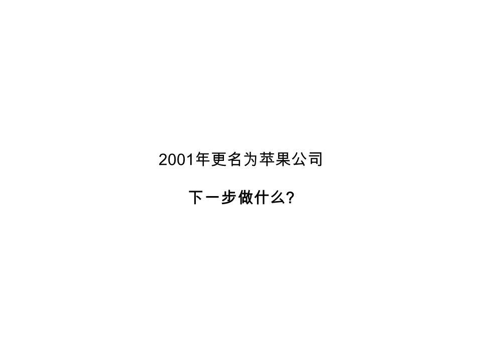 2001 年更名为苹果公司 下一步做什么 ?