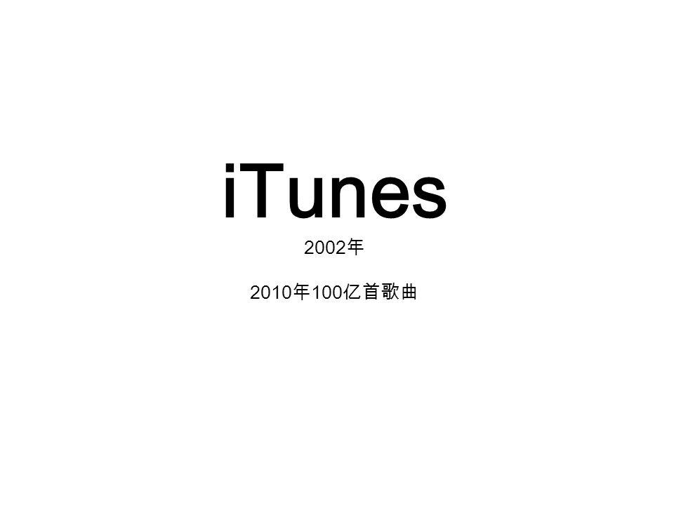 iTunes 2002 年 2010 年 100 亿首歌曲
