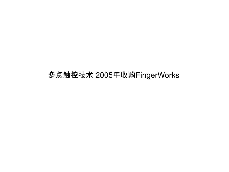 多点触控技术 2005 年收购 FingerWorks