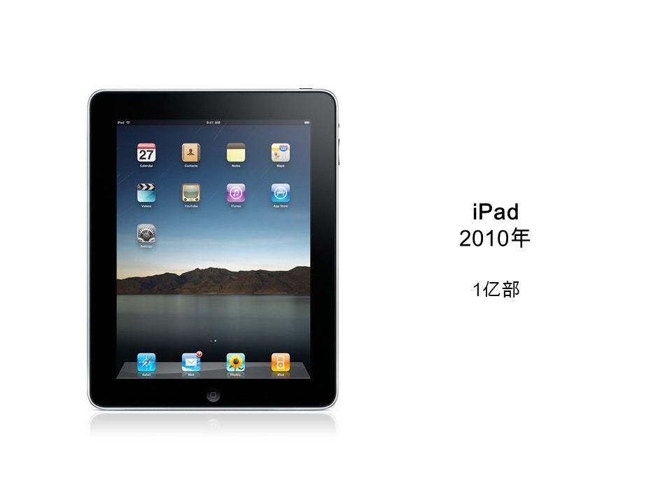 iPad 2010 年 1 亿部