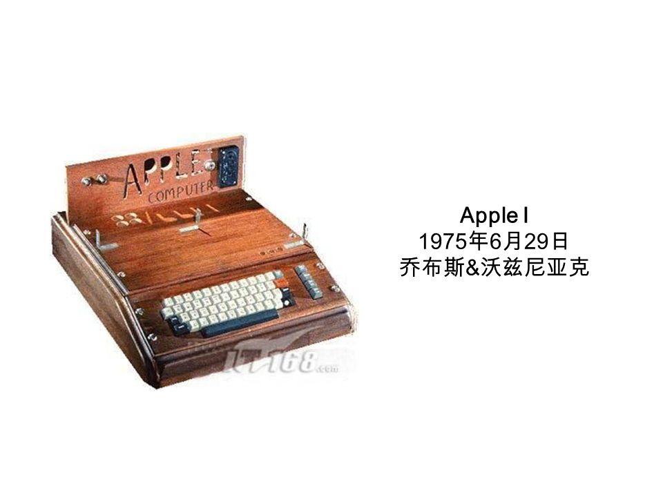 Apple I 1975 年 6 月 29 日 乔布斯 & 沃兹尼亚克
