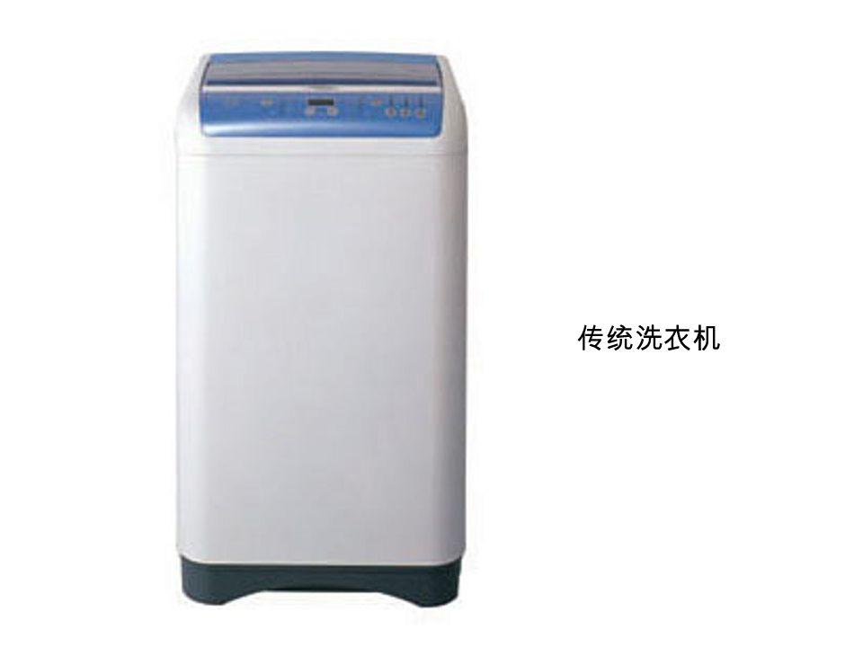 传统洗衣机