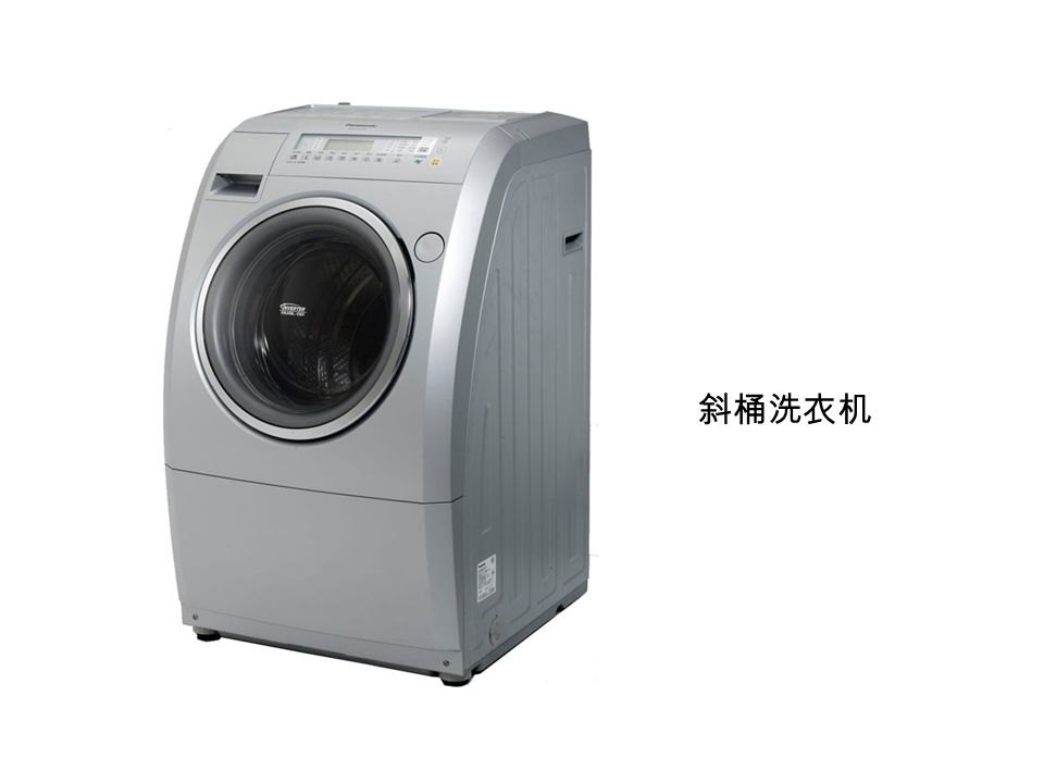 斜桶洗衣机