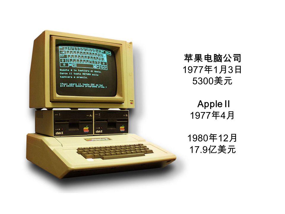 苹果电脑公司 1977 年 1 月 3 日 5300 美元 Apple II 1977 年 4 月 1980 年 12 月 17.9 亿美元