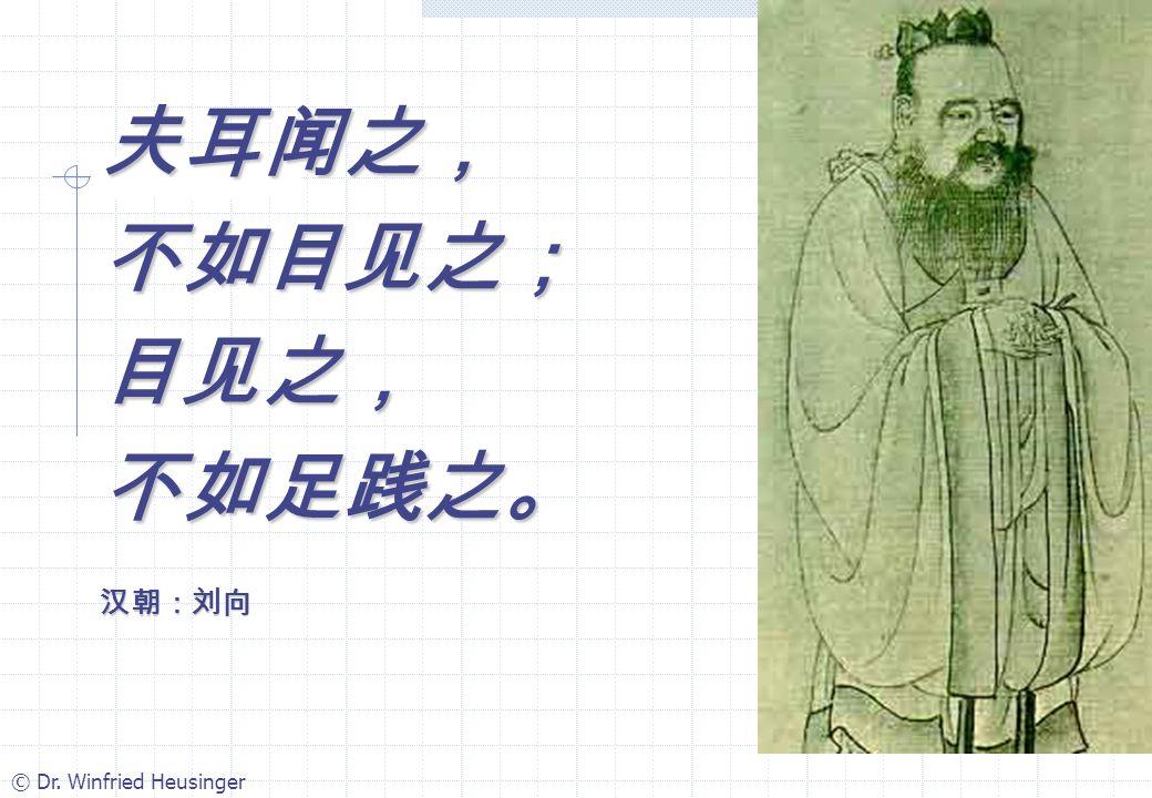 © Dr. Winfried Heusinger 夫耳闻之,不如目见之;目见之,不如足践之。汉朝:刘向