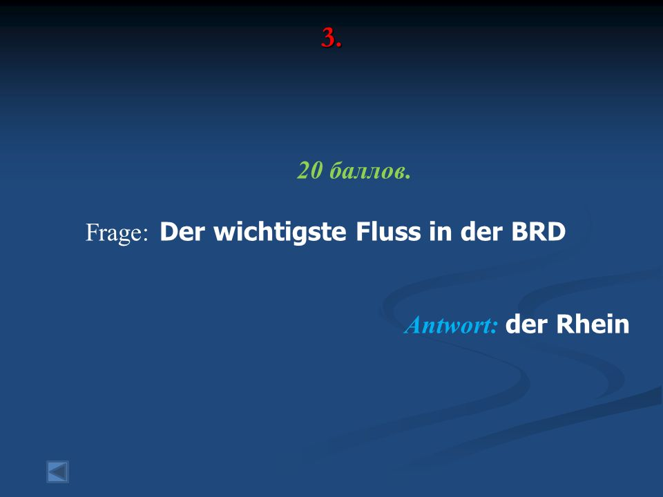 3. 20 баллов. Frage: Der wichtigste Fluss in der BRD Antwort: der Rhein