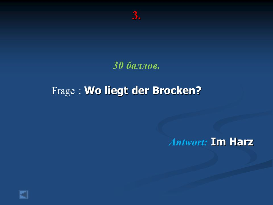 3. 30 баллов. Wo liegt der Brocken Frage : Wo liegt der Brocken Im Harz Antwort: Im Harz