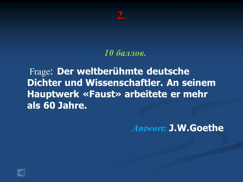 2. 10 баллов. Frage : Der weltberühmte deutsche Dichter und Wissenschaftler.
